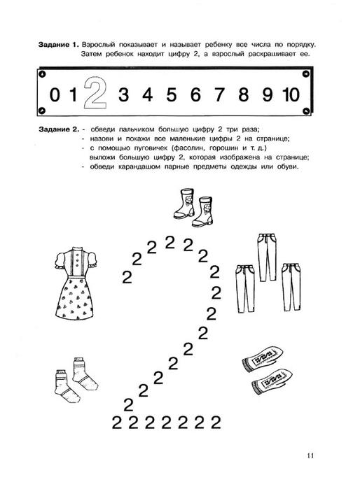 знакомство с цифрой 5 задания
