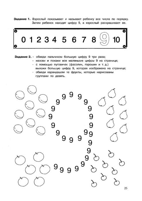знакомство с цифрой 9