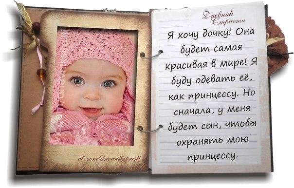 Я хочу дочку картинки