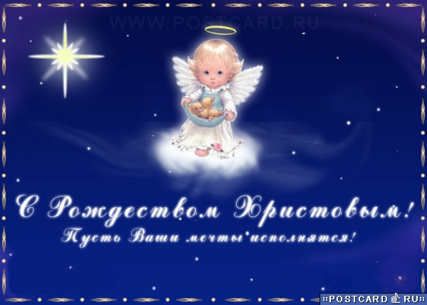 http://img1.liveinternet.ru/images/attach/c/10/108/753/108753755_1352665466_krasivie_rojdestvenskie_kartinki_54_45724.jpg