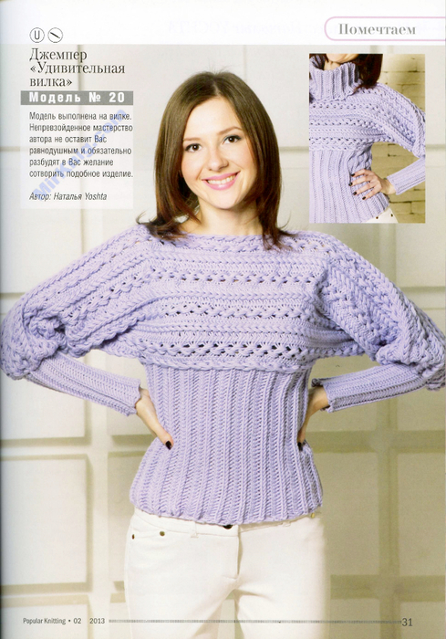 MirKnig.com_Popular_Knitting__2_2013__________31 (489x700, 405Kb)