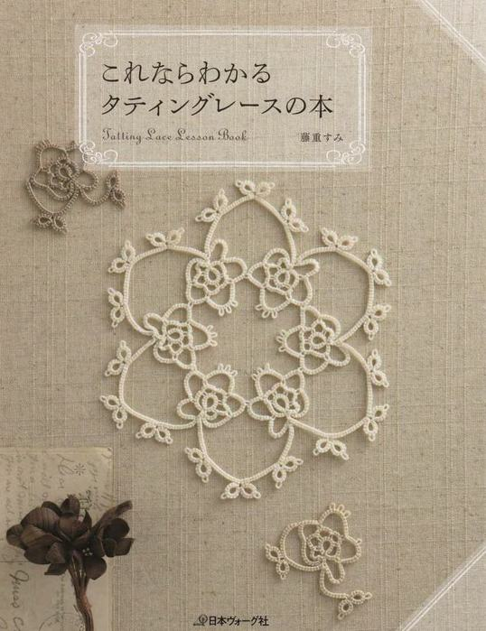 Sumi Fujishige - Lesson Book of the Tatting lace - 2011jpg_Page1_Image1 (538x700, 66Kb)