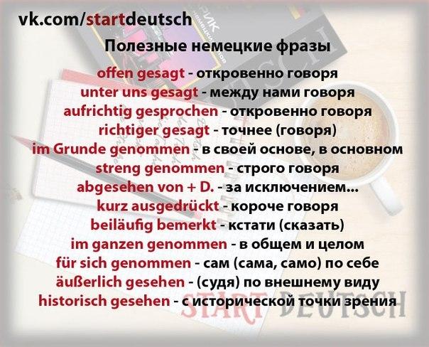 Для знакомства языка фразы немецкого