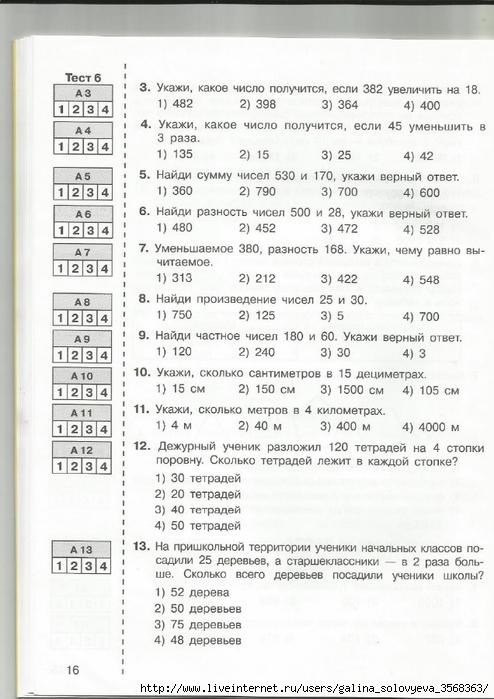 Гдз 6 класс по математике онлайн тесты