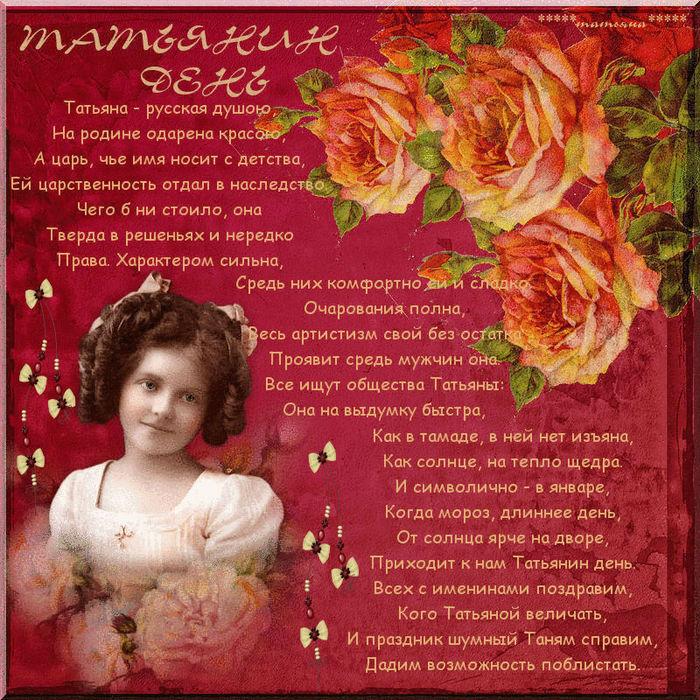 эти стихи с именинами татьяны 25 января чуркин