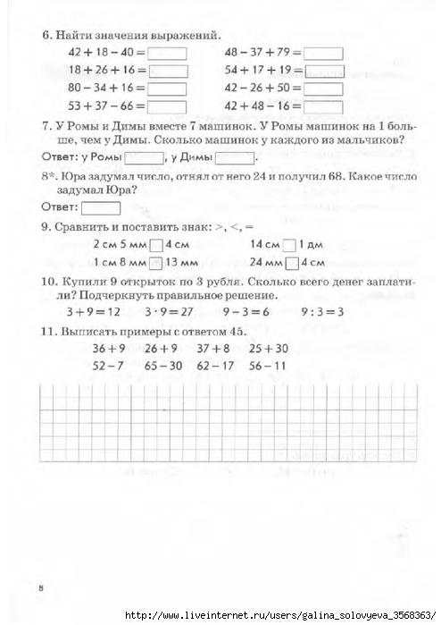 Тематическая тетрадь по русскому языку для 3 класса в п голубь скачать бесплатно