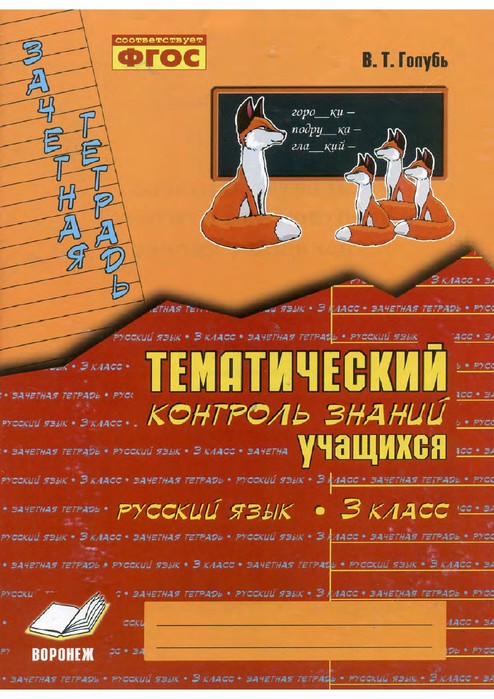 Ответ домашняя работр по русскому языку 3 класса а в верниковская