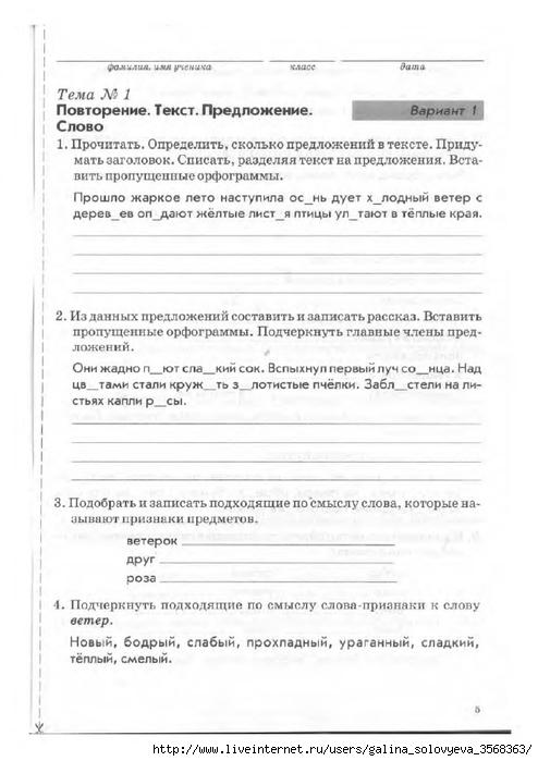 решебник зачетная тетрадь по русскому языку за 2 класс