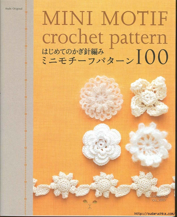 Mini Motif crochet pattern 000 (573x700, 359Kb)