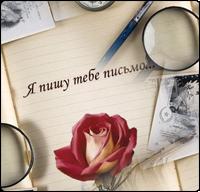 открытка я пишу тебе письмо