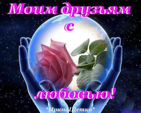 Флудилка (болтаем обо всем))) - Страница 9 110139123_druzyam_moim_s_lyubovyu