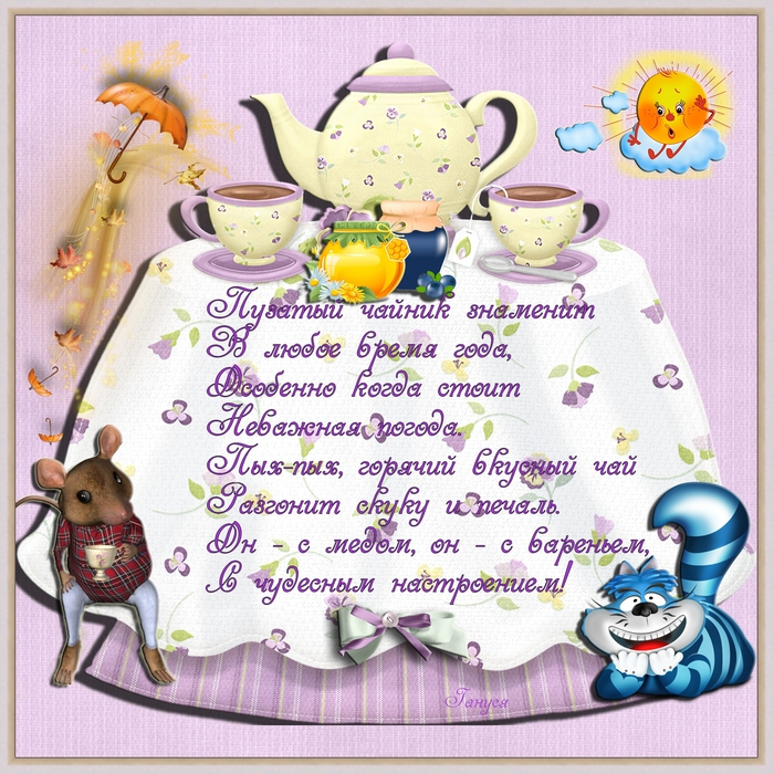 Стихи к подаркам чай
