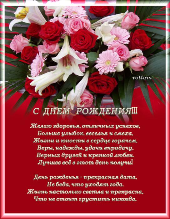 Поздравительная открытка с днем рождения маргарите, для текста поздравительных
