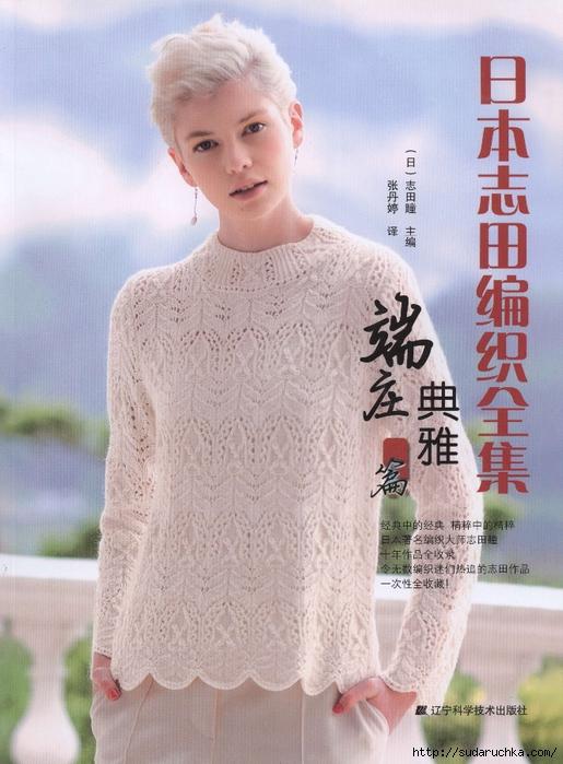 схемы вязания спицами японские журналы