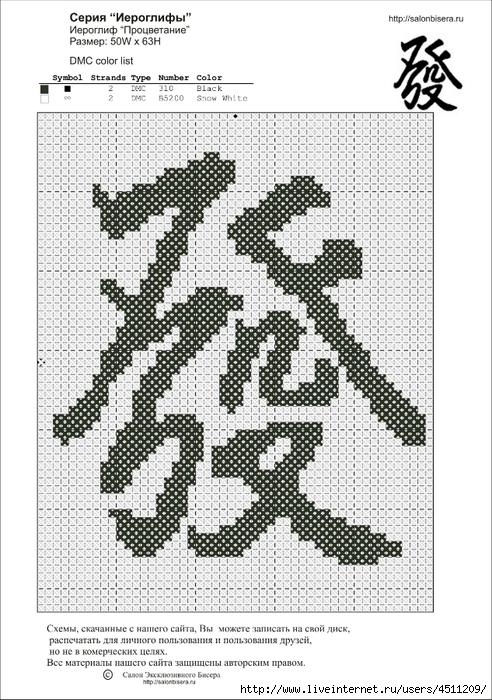Двойная удача иероглиф схема вышивки