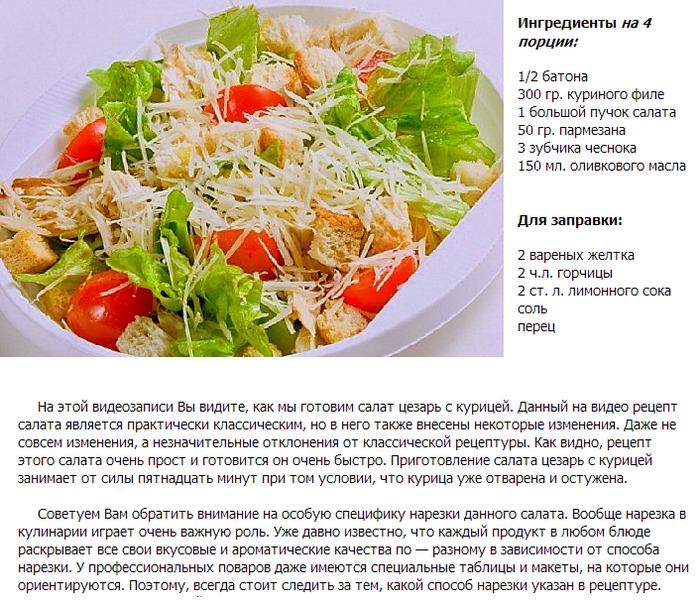 Как сделать салат цезарь рецепт с фото фото 661