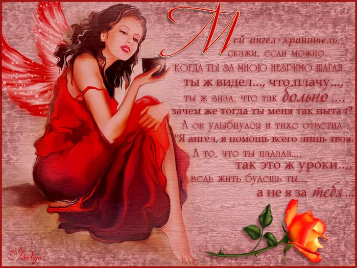 Добрым утром, открытки со стихами любимой женщине ты мой ангел