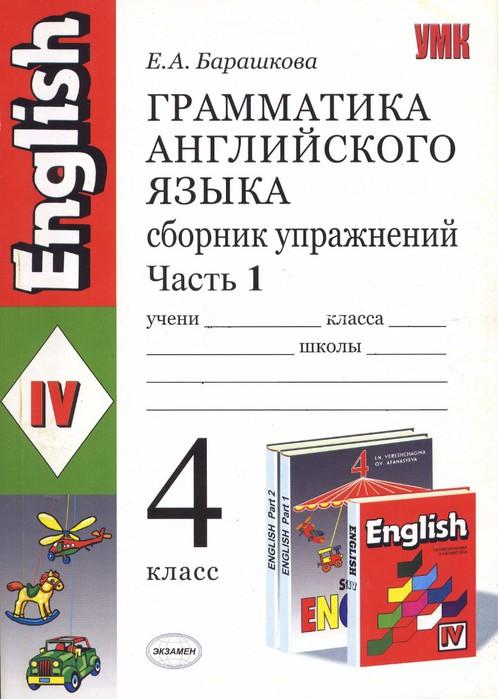 Гдз для класса по англискому е.а. барашкова
