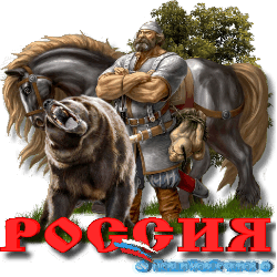 3996605_Rossiya_by_MerlinWebDesigner (250x250, 39Kb)
