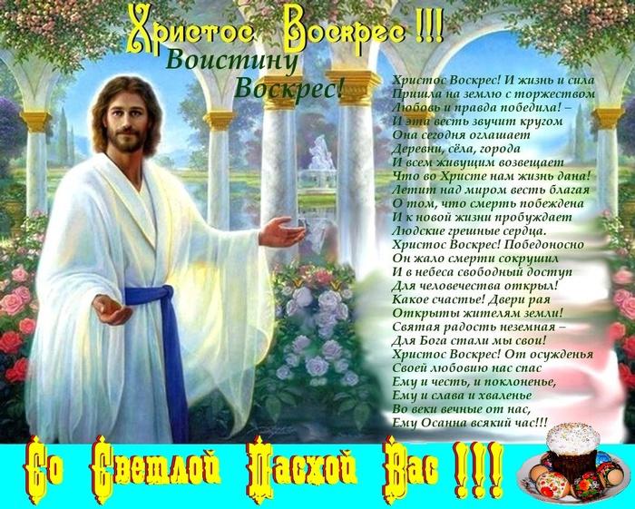 Пасха открытки с поздравлениями христианские, одним