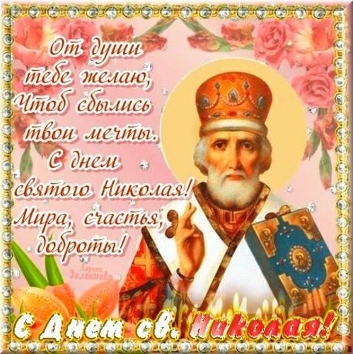 Открытка своими руками на день святого николая