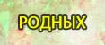4425087_PODARKI_05 (117x50, 14Kb)