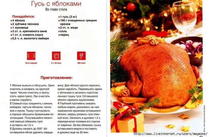 новогодние рецепты в картинках поздравление праздником семьи