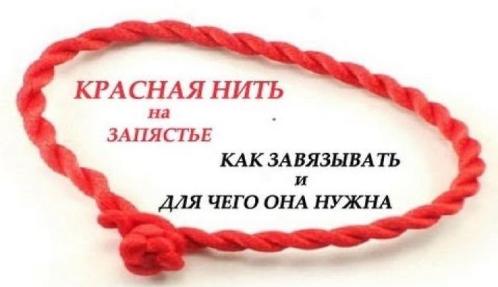 Для чего вяжут красные нити