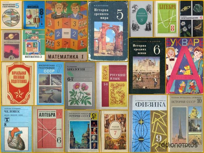 Советские учебники скачать торрент