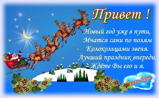 Наступающим, новый год уже в пути картинки с надписями