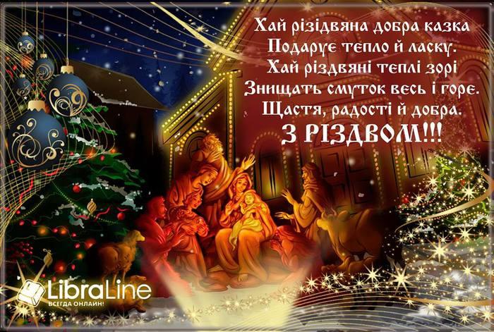 Рождество христово поздравления на украинском
