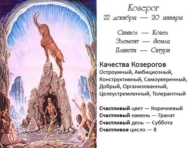 Козерог – один из самых упертых, сильных и бескомпромиссных знаков зодиака.