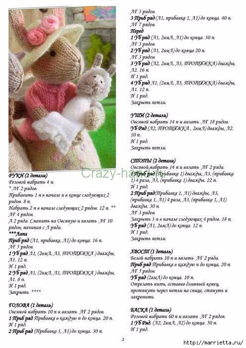 Игрушки спицами от Алана Дарта. Описание на русском (4) (495x699, 202Kb)