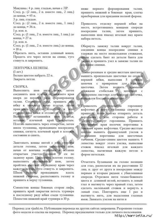 Игрушки спицами от Алана Дарта. Описание на русском (21) (493x699, 226Kb)