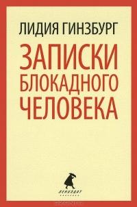 1 Lidiya_Ginzburg_—_Zapiski_blokadnogo_cheloveka (200x302, 62Kb)