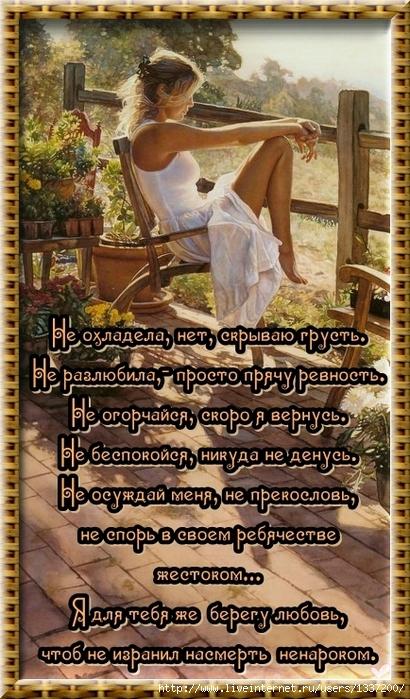 Картинки со стихами я ревную