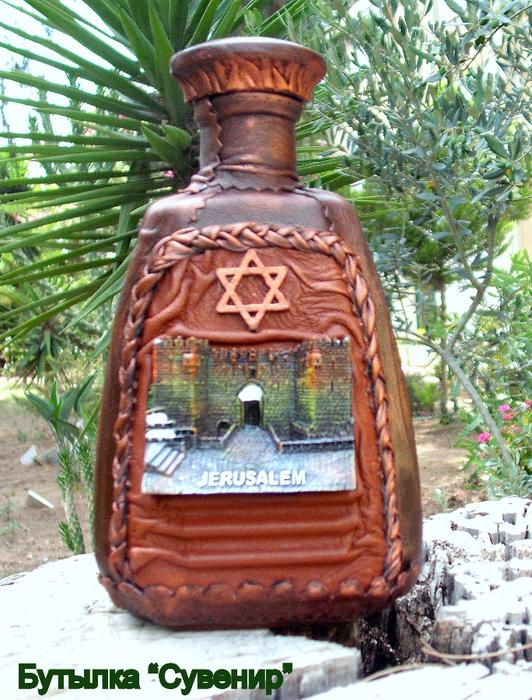 Бутылка Сувенир (532x700, 575Kb)