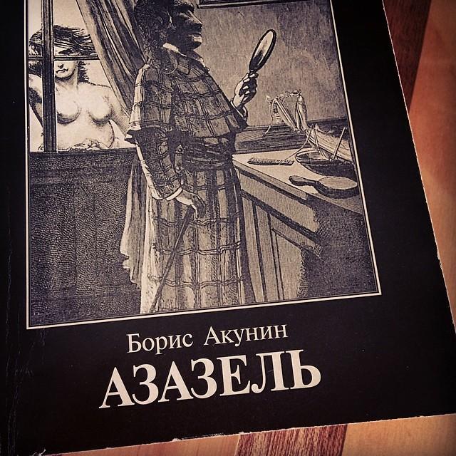 БОРИС АКУНИН АЗАЗЕЛЬ АУДИОКНИГА СКАЧАТЬ БЕСПЛАТНО