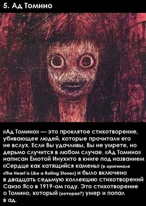 картинки страшилки на ночь