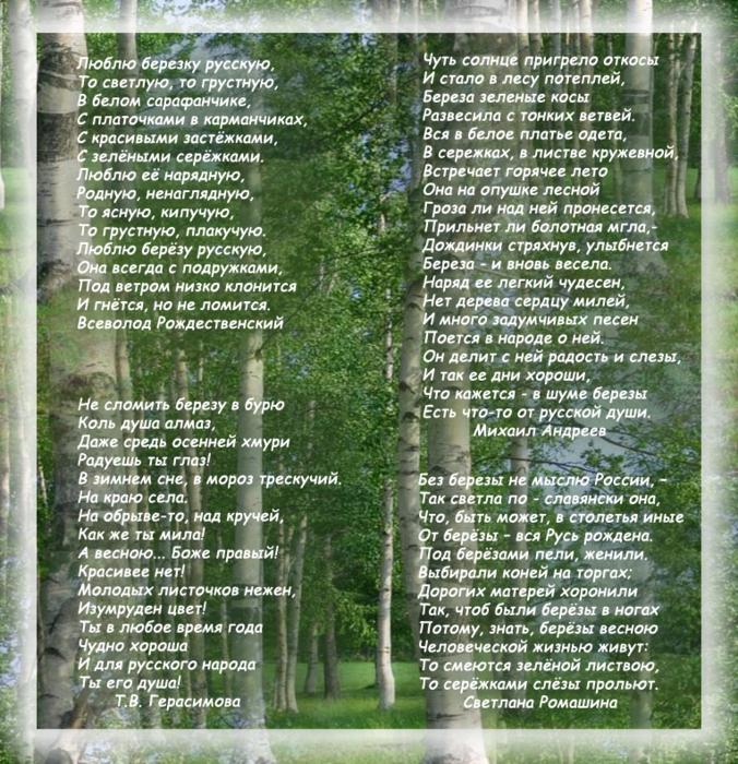Днем, текст песни русские города анимация