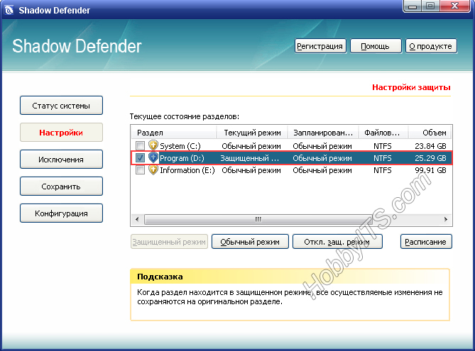 Shadow defender инструкция