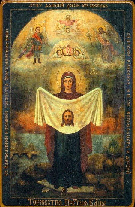Картинки по запросу икона Богоматери редкая