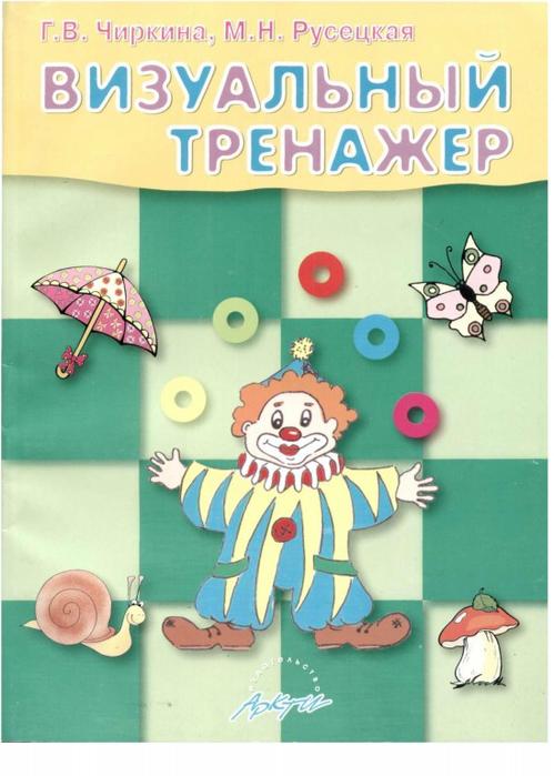 ruseckaya_m_n_vizualnyy_trenazher.page01 (499x700, 324Kb)