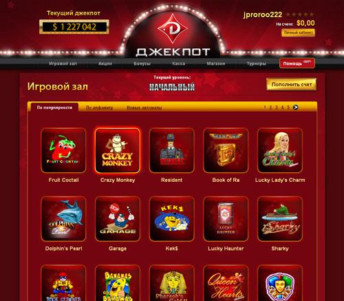 казино джекпот московский пр.222