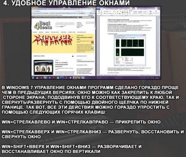 http://img1.liveinternet.ru/images/attach/c/11/115/663/115663391_large_Poleznuye_funkcii_Windows_74.jpg