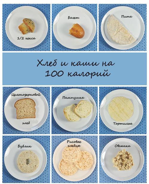 100 калорий4 (500x617, 259Kb)