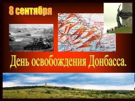картинки 8 сентября день освобождения донбасса