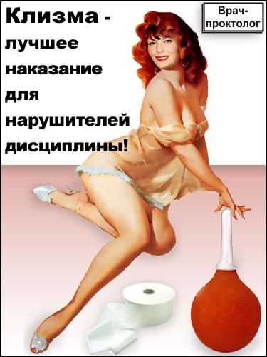 Клизма женщине картинки, гламурные и голые девахи