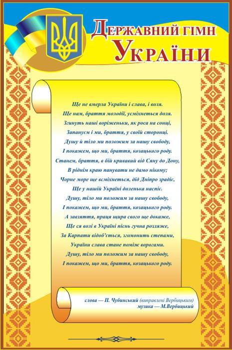 Psd исходник плакат гимн украины, сайт предлагает скачать.
