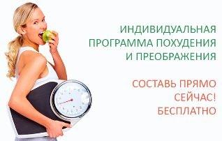 Бесплатная индивидуальная программа похудения